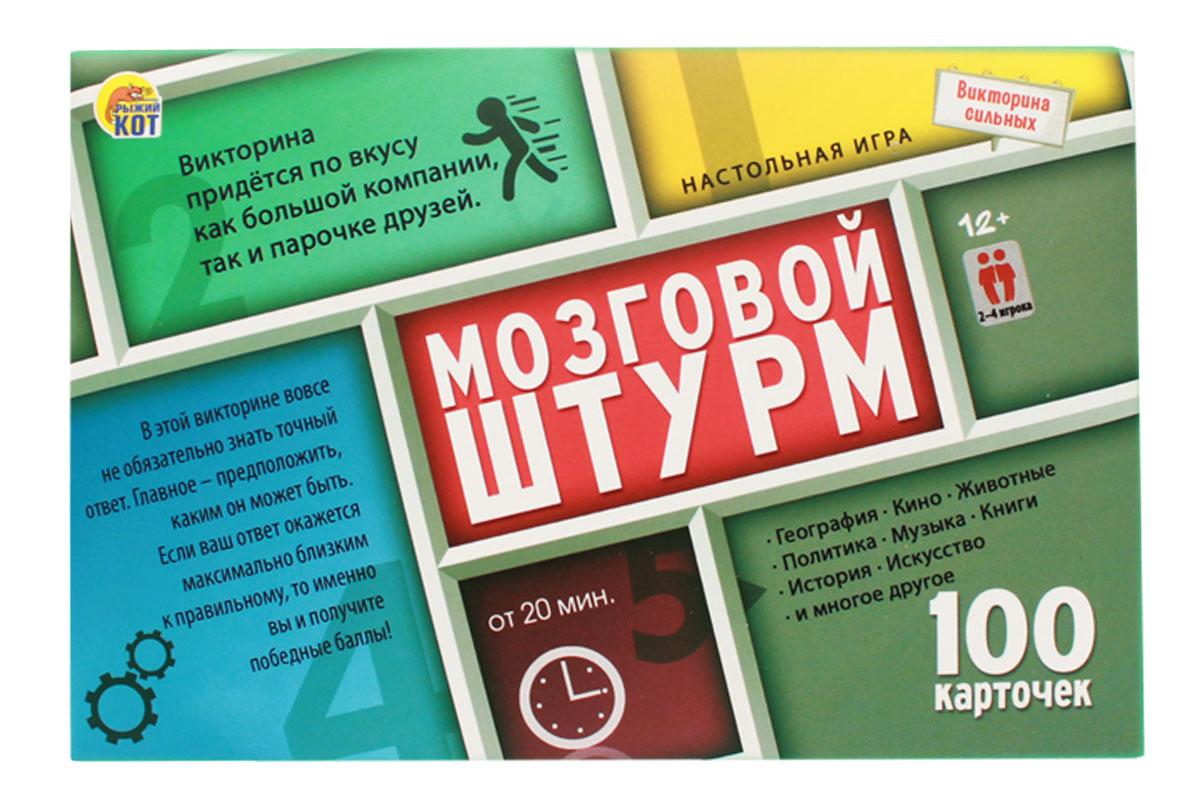 Игра Настольная Викторина сильных Мозговой штурм 100 карт.