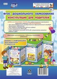 ФГОС дошкольного образования. Консультация для родителей. Ширмы с информаци
