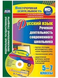 Русский язык. 5-7 кл.: Речевая деятельность современного школьника