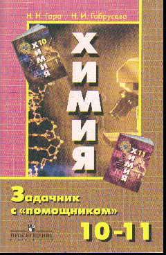 """Химия. 10-11 кл.: Задачник с """"помощником"""""""