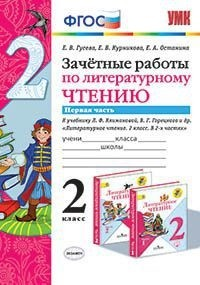 Литературное чтение. 2 кл.: Зачетные работы: к уч. Климановой: Ч.1