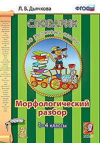 Словарик по русскому языку. 1-4 кл.: Морфологический разбор ФГОС