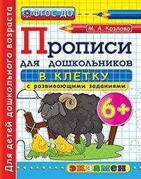 Прописи для дошкольников: в клетку. 6+ ФГОС