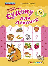 Судоку для девочек. Книжка с наклейками: 5+ ФГОС ДО