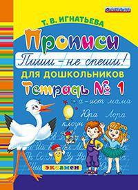 Прописи для дошкольников: Пиши - не спеши. Тетрадь №1 ФГОС ДО