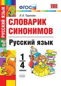 Русский язык. 1-4 кл.: Словарик синонимов ФГОС