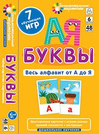 Игра Обучающая Буквы. Весь алфавит от А до Я. 7 игр