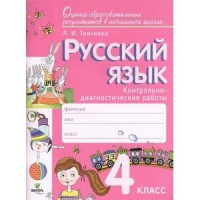 Русский язык. 4 кл.: Контрольно-диагностические работы