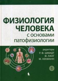 Физиология человека с основами патофизиологии: Учеб. пособие в 2-х т.: Т. 2
