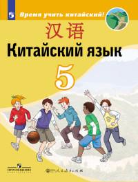 Китайский язык. 5 кл.: Второй иностранный язык: Учебник ФП
