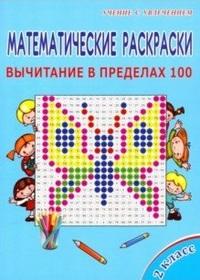 Математические раскраски. 2 кл.: Вычитание в пределах 100