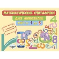 Математические считалочки для любознаек. Счет от 1 до 5