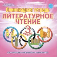 Литературное чтение. 3 кл.: Олимпиадная тетрадь ФГОС