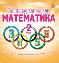 Математика. 2 кл.: Олимпиадная тетрадь