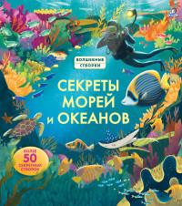 Секреты морей и океанов: более 50 секретных створок