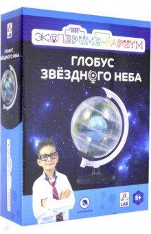 Набор для исследования Экспериментариум Глобус звездного неба