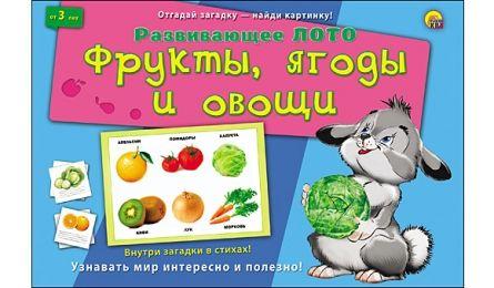 Игра Лото Фрукты, ягоды и овощи с загадками