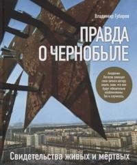 Правда о Чернобыле. Свидетельства живых и мертвых