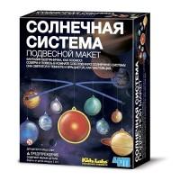 Набор для исследования Солнечная система (подвесной макет)