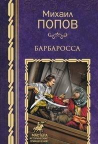 Барбаросса