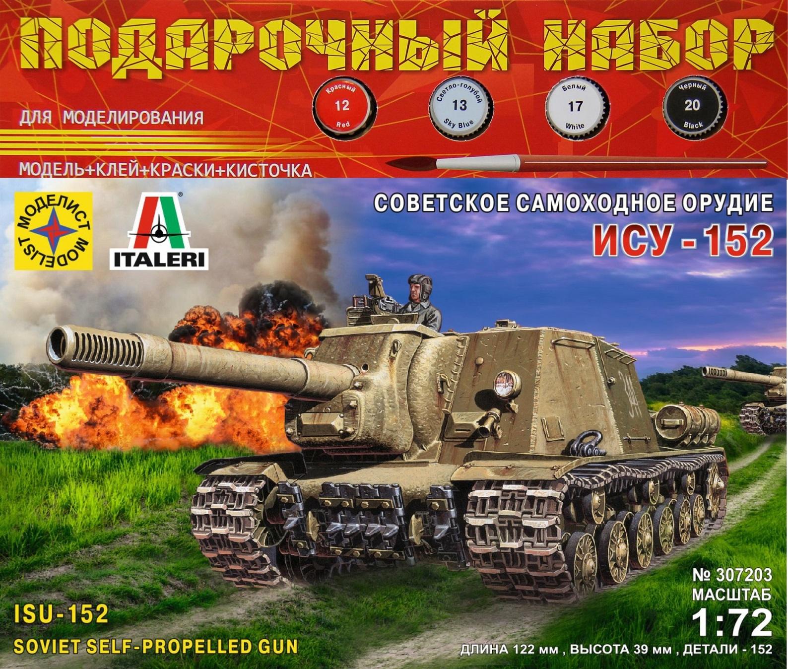 """Сборная модель Советская самоходная артиллерийская установка ИСУ-152 """"З"""
