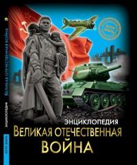 Великая Отечественная война: Энциклопедия