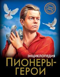 Пионеры-герои: Энциклопедия