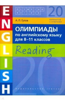 Олимпиады по английскому языку для 8-11 кл.: Reading: 20 вариантов с ответ