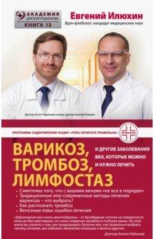 Варикоз, тромбоз, лимфостаз и другие заболевания вен, которые можно и нужно