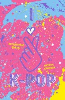 Блокнот А5 128л K-POP (розовый)
