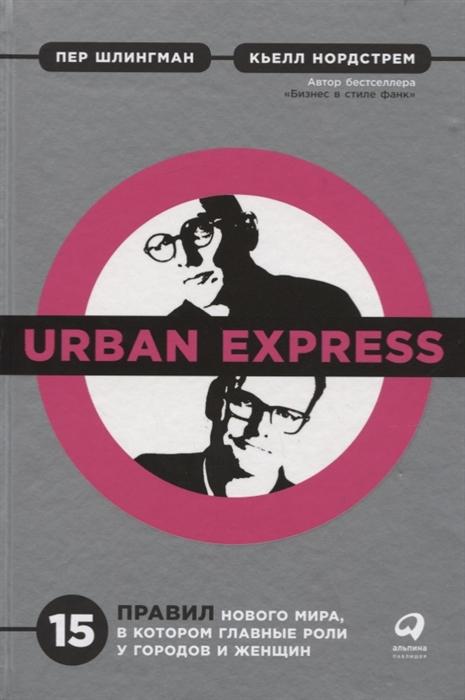 Urban Express: 15 правил нового мира, в котором главные роли у городов и же