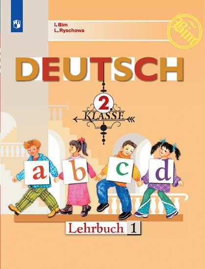 Немецкий язык. 2 кл.: Учебник: В 2 ч. Ч.1 ФП