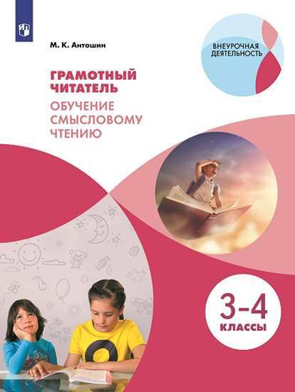 Грамотный читатель. Обучение смысловому чтению. 3-4 кл.: учеб. пособие ФП