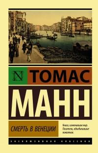 Смерть в Венеции: Сборник