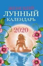 Женский лунный календарь: 2020