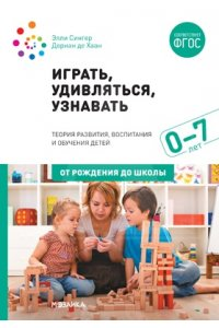 Играть, удивляться, узнавать. Теория развития, воспитания и обучения детей