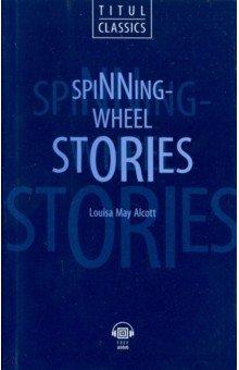 Рассказы у прялки. Spinning-Wheel Stories: Книга для чтения на английском