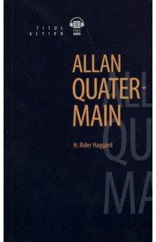Аллан Квотермейн. Allan Quatermain: Книга для чтения на английском языке