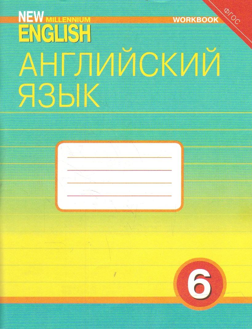 New Millennium English 6: Английский язык. 6 кл.: Рабочая тетрадь ФГОС