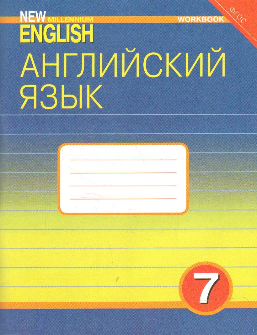 New Millennium English 7: Английский язык. 7 кл.: Рабочая тетрадь ФГОС