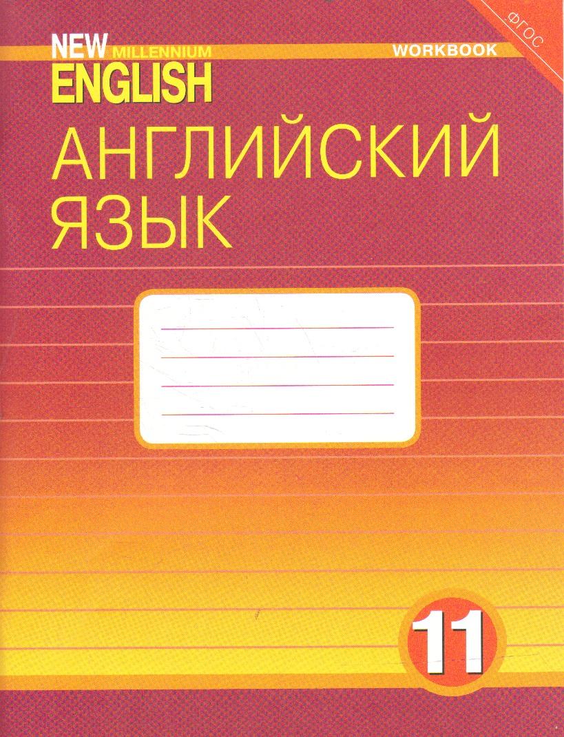 New Millennium English 11: Английский язык. 11 кл.: Рабочая тетрадь ФГОС