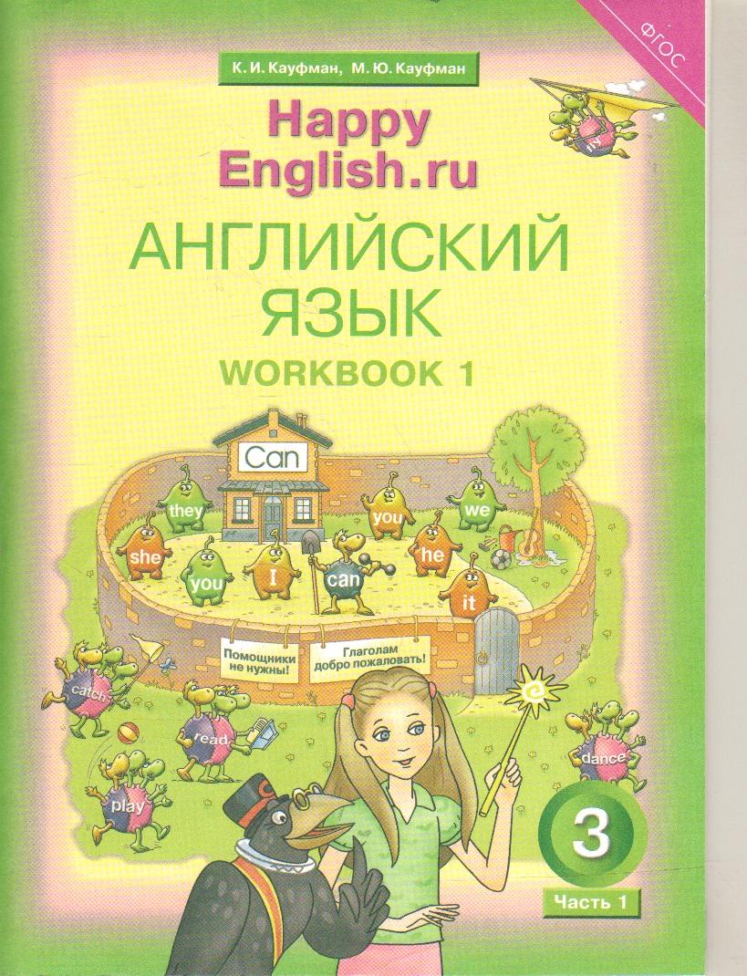 Happy English.ru. 3 кл.: Английский язык: Рабочая тетрадь № 1 ФГОС