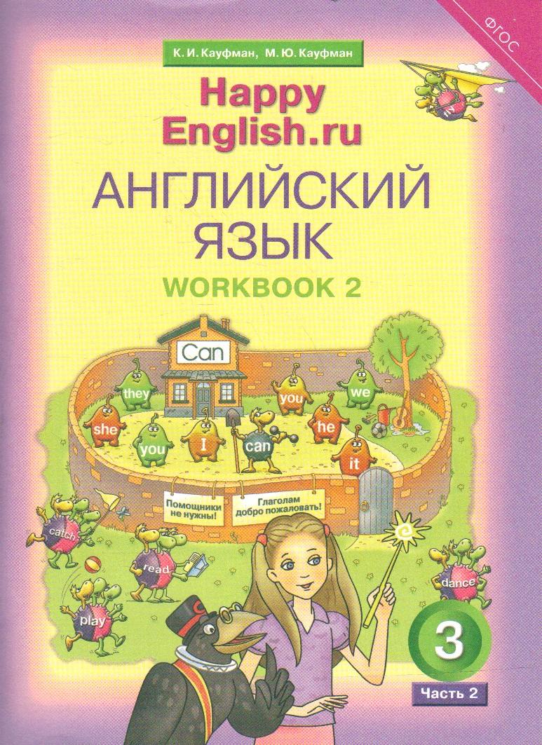 Happy English.ru. 3 кл.: Английский язык: Рабочая тетрадь № 2 ФГОС