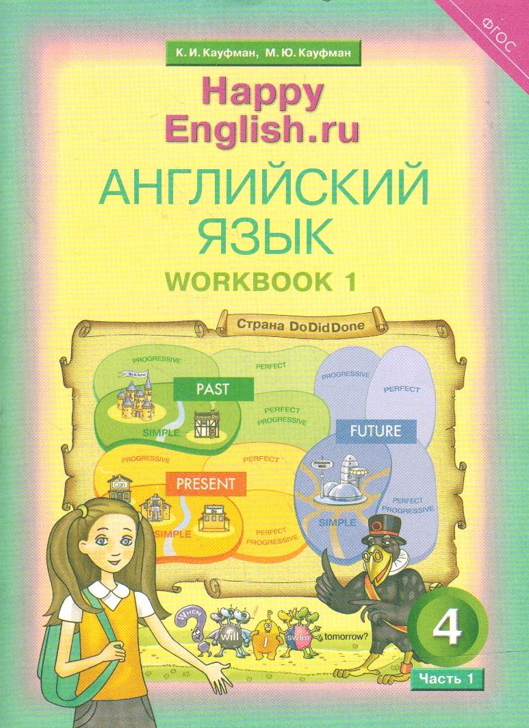 Happy English.ru. 4 кл.: Английский язык. Рабочая тетрадь № 1 ФГОС