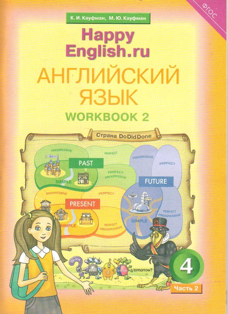 Happy English.ru. 4 кл.: Английский язык. Рабочая тетрадь № 2 ФГОС