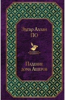 Падение дома Ашеров: рассказы, повесть, стихотворения