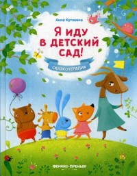 Я иду в детский сад!