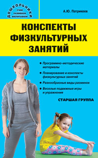 Конспекты физкультурных занятий: Старшая группа