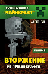 Вторжение из Майнкрафта: Книга 2