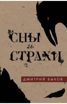 Сны и страхи: Роман